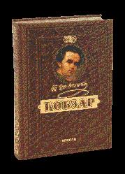 КОБЗАР. Найповніша збірка. Унікальне, колекційне видання преміум-класу.