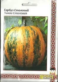 Семена тыква Столовая 20г Оранжевая (Малахiт Подiлля)