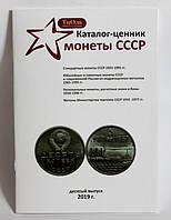 Каталог-цінник монети СРСР 1921-1991 роках 10 випуск, 2019 р.