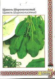 Семена щавель Широколистный 10г Зеленый (Малахiт Подiлля)