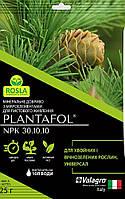 PLANTAFOL  для хвойних та вічнозелених рослин універсал(25гр)