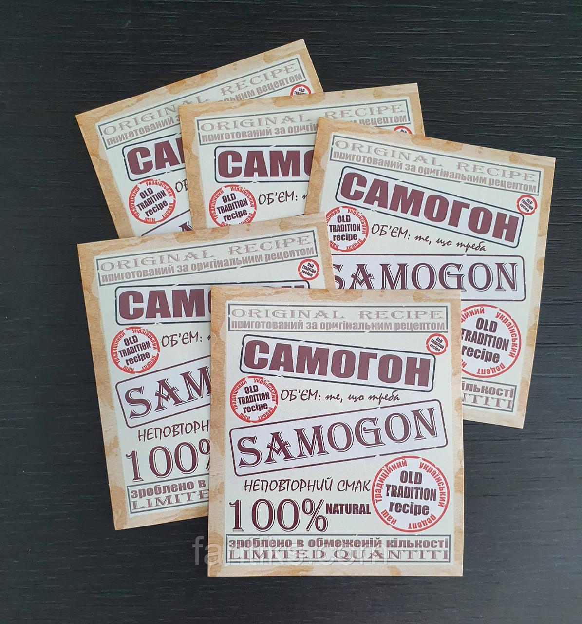 "Наклейка на пляшку розмір 7 х 8 см ""Samogon"" - паперова самоклейка"