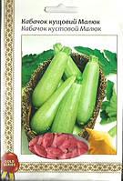 Семена кабачок кустовой Малыш Gold 10г Зеленый (Малахiт Подiлля)