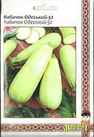 Семена кабачок Одесский-52 10г Белый (Малахiт Подiлля)