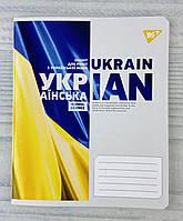 Тетрадь Предметная 48 листов Украинский язык Binary science-21 Линия 764875 24548Фум YES Украина