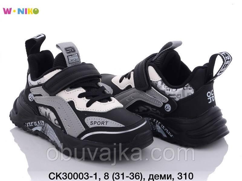Спортивне взуття Дитячі кросівки 2021 в Одесі від виробника W niko(31-36)
