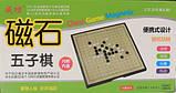 Настольная игра Игра Го турнирная 5218 296х286мм., фото 4