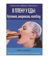 В плену у еды. Булимия, анорексия, vomiting. Краткосрочная терапия нарушений пищевого поведения. Нардонэ Д.