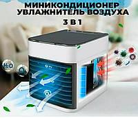 Мобильный мини - кондиционер увлажнитель очиститель воздуха 3 в 1 Arctic Air Ultra 2x 3 режима фильтр