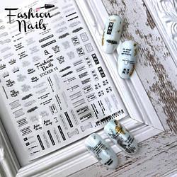 Наклейки для ногтей на липкой основе STICKER15 Fashion Nails 9*12 см - Наклейки для ногтей самоклейки Надписи