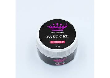 Fast Gel Shimmer 15 г №01 Master Professional