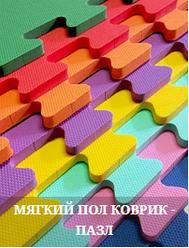 Мягкий пол коврик - пазл