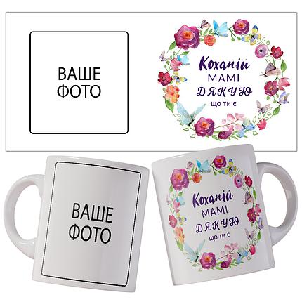 Чашка для мами з фото, фото 2