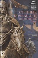 Рене Груссе Степные кочевники, покорившие мир. Под властью Аттилы, Чингисхана, Тамерлана