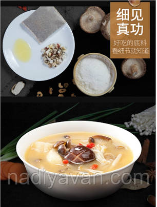 Грибна суп-база Haidilao 110г, фото 2
