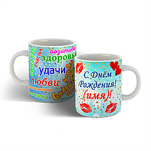Чашка заряженная чашка на День Рожденье