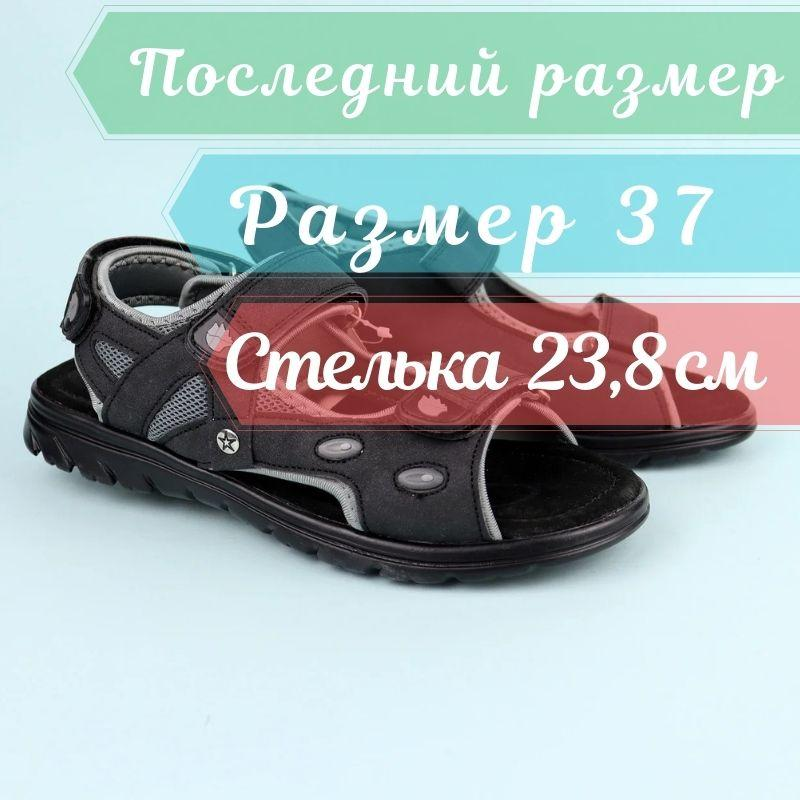 Чорні босоніжки, підліткові сандалі на хлопчика підлітка тм Томм р.37,38