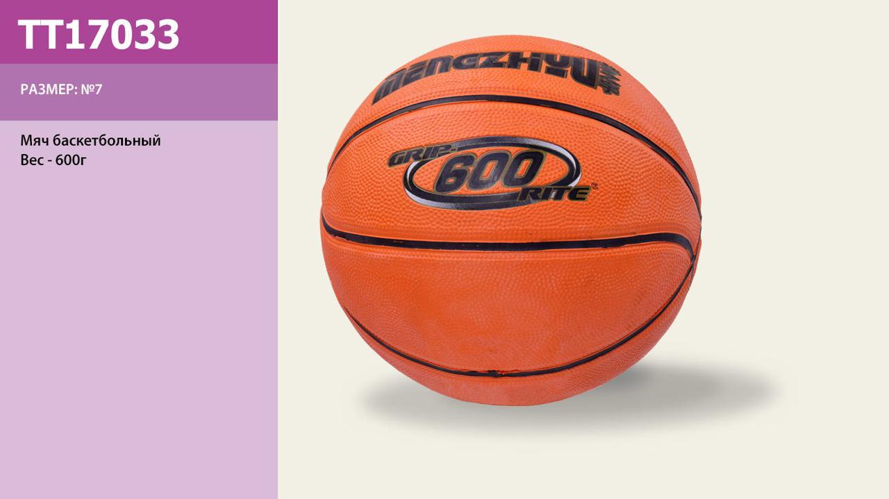 М'яч баскетбольний №7 / ТТ17033
