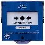 Кнопка ручного управления КРУ -1 «СТОП ГАСІННЯ»