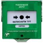 Кнопка ручного управления КРУ-3 «Розблокування Дверей»
