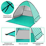 Палатка автоматическая пляжная Stripe, 150х165х110 см, фото 2
