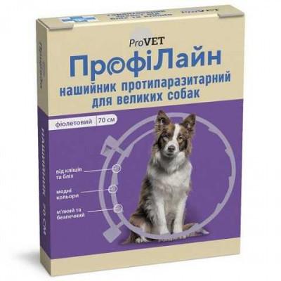 ProVET (ПроВет) Профілайн Нашийник від бліх та кліщів для собак великих порід 70 см, фіолетовий