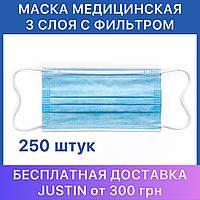 Медицинские маски голубые с фильтром (МЕЛЬТБЛАУН) 250 шт, Защитные маски медицинские одноразовые