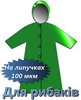 """Плащ """"рыбацкий На липучках"""" 100мкм (суперплотный)"""