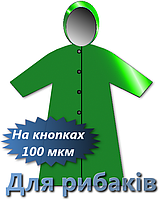 Плащ от доща на кнопках  Рыбацкий XXXL 100 мкм супер плотный