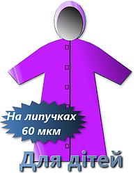 """Плащ """"детский На липучках"""" 60мкм"""
