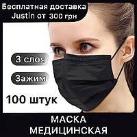 Медицинская черная маска трёхслойная на резинках, маски черные 100 штук, защитная маска черная одноразовая