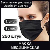 Медицинская черная маска трёхслойная на резинках, маски черные 250 штук, защитная маска черная одноразовая