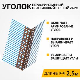 Фасадный ПВХ уголок с сеткой 7х7см (Длина - 2,5 м)