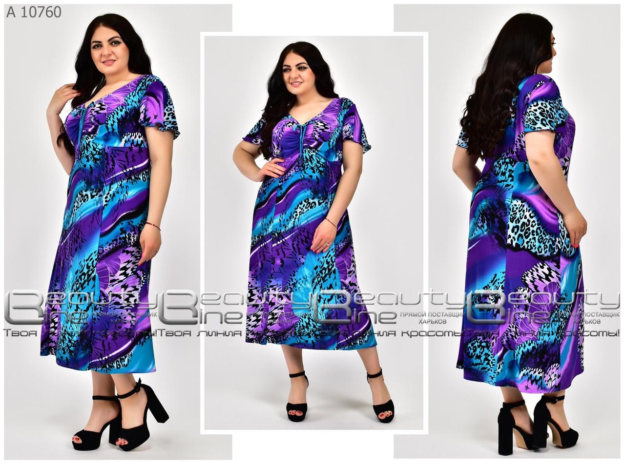Ошатне жіноча літнє трикотажне плаття великого розміру; розміри: 62\64\66\68\70
