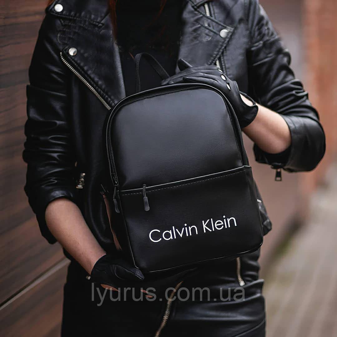 Женский стильный рюкзак Calvin Klein, кельвин. Черный. Кожзам