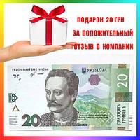 Возвращаем 20 грн на номер телефона за отзыв или оценку 5 звезд по заказу