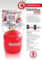 Новинка от INTERTOOL! Кемпинговые газовые комплекты GS-0005 и GS-0008
