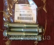 Болт MMC - MU000390 (зам.MU000760)