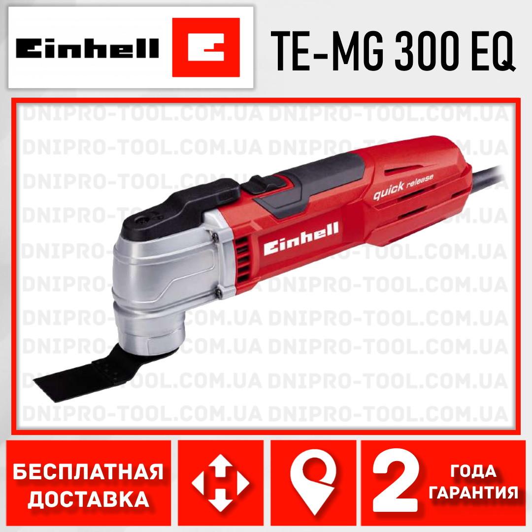 Багатофункціональний інструмент Einhell TE-MG 300 EQ ( Реноватор)(Німеччина) (4465150)