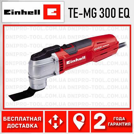 Багатофункціональний інструмент Einhell TE-MG 300 EQ ( Реноватор)(Німеччина) (4465150), фото 2