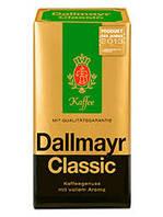 Молотый кофе Dallmayr Classic 500 гр