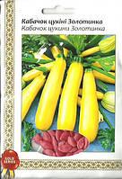 Семена кабачок кустовой Золотинка Gold 10г Желтый (Малахiт Подiлля)