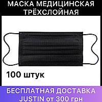 Медицинская черная маска трёхслойная на резинках, маски 100 штук, защитная маска черная одноразовая