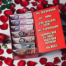 """Шкатулка """"Семейный бюджет"""" v2 дизайн два сердца Красная"""