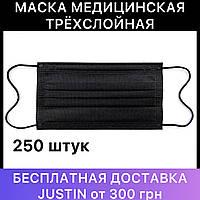 Медицинская черная маска трёхслойная на резинках, маски 250 штук, защитная маска черная одноразовая