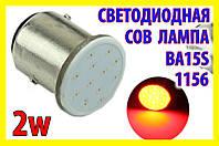 Светодиодные лампы для авто №04-к COB красная P21W BA15S 1156A 1073 1093 1095 1129 1141 светодиодная лампочка