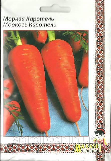 Семена морковь Каротель 20г Красная (Малахiт Подiлля)