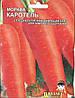 Семена морковь Каротель (профпакет) 10 грамм