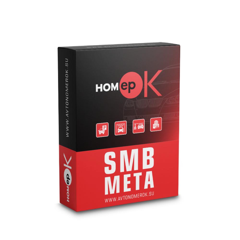 ПО для распознавания автономеров HOMEPOK SMB Meta 16 каналов для управления СКУД