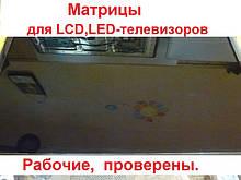 Матрицы для ЖК-телевизоров и мониторов.
